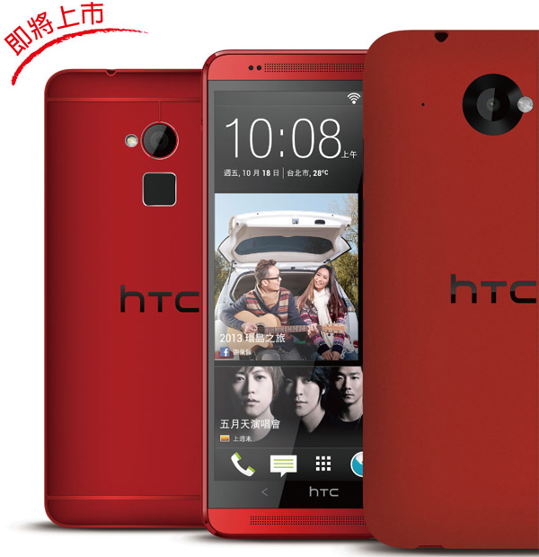 HTC-One-Max-Red