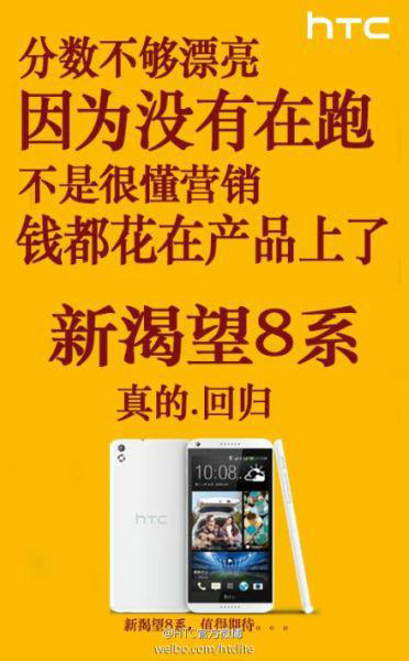 HTC-desire-8-in-China