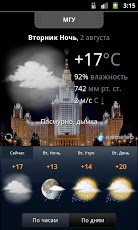 Gismeteo Weather Forecast LITE 04