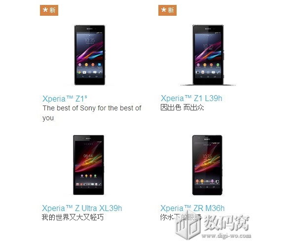 Xperia-Z1-Mini-in-China